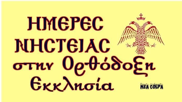 Ποιες είναι οι μέρες νηστείας στην Ορθόδοξη Εκκλησία;