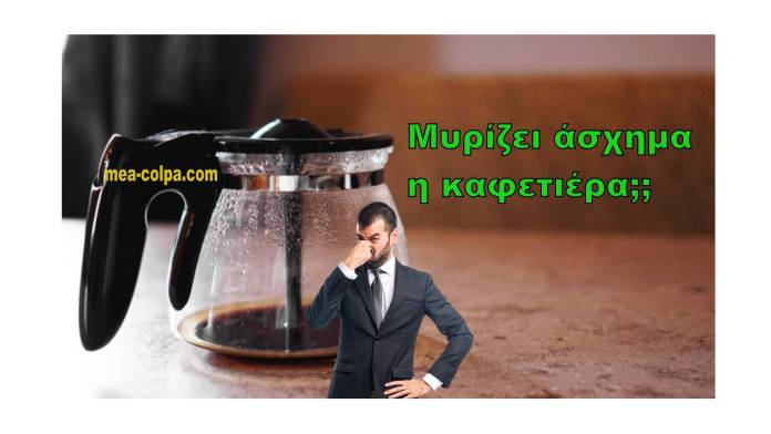 Μυρίζει άσχημα η καφετιέρα;