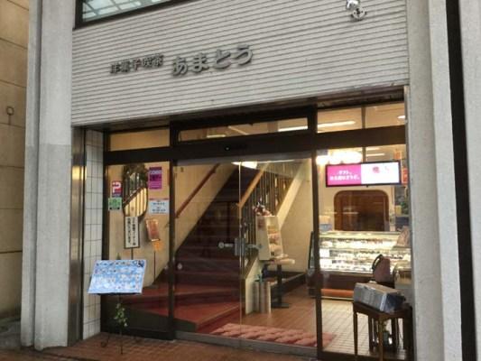 小樽市 あまとう 外観
