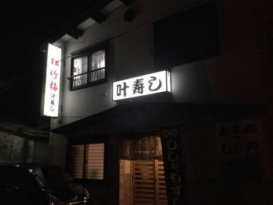 平成29年 むかわ町 叶寿司 外観