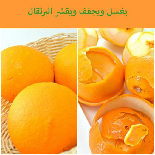 اغسل البرتقال وانزع الجزء العلوي منه. حاول تجنب الجزء الأبيض قدر الإمكان. لهذا ، تأكد من استخدام سكين حاد