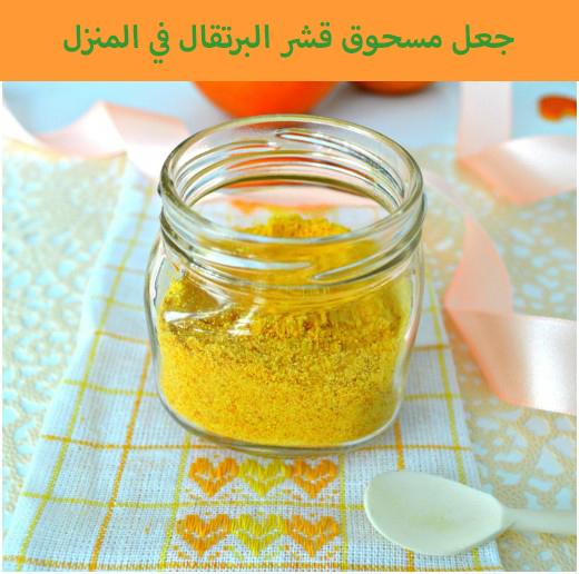 دليل مرح خطوة بخطوة من دروس مسحوق قشر البرتقال للجمال وأكثر