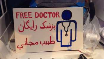 Free Doctor sign at Idomeni Refugee Camp
