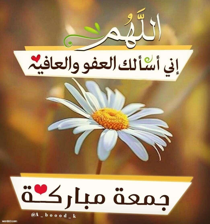 صباح الخير وجمعة طيبة صور جمعة مباركة معنى الحب