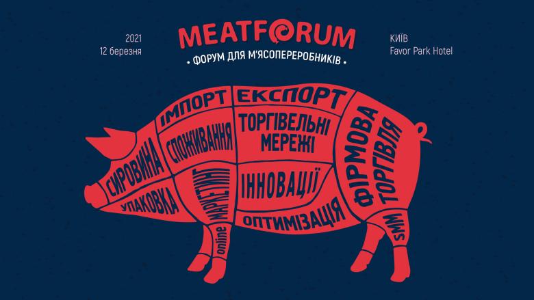 MeatForum 2021: текстова трансляція