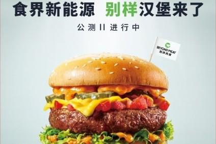 Beyond Meat відкриває завод у Китаї