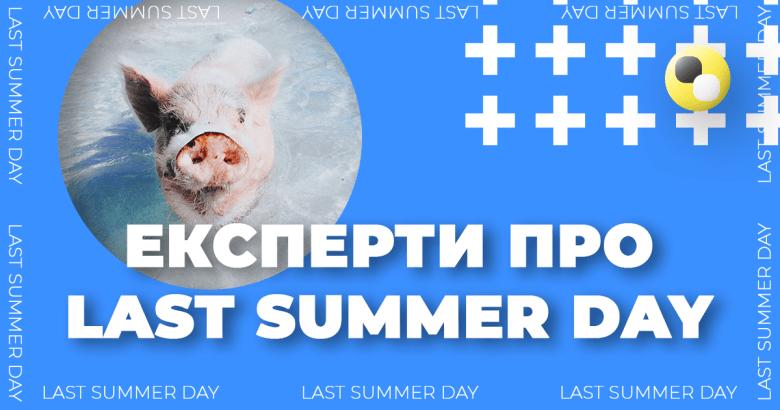 експерти про найбільшу подію м'ясної галузі та свинарства Last Summer Day