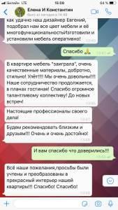 Отзывы наших клиентов в WhatsApp 4
