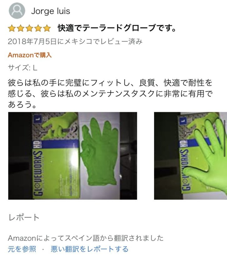 【GLOVE WORKS HD】ニトリルグローブのレビュー|【GLOVE WORKS HD】ニトリルグローブの口コミ