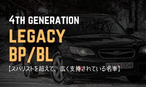 【4代目レガシィ】BP/BL型がスバリストを超えて、広く支持されている名車
