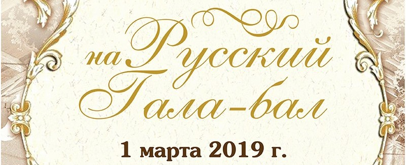 SHKOLA MECHTA_LA BALLE RUSSE 1P_NG785