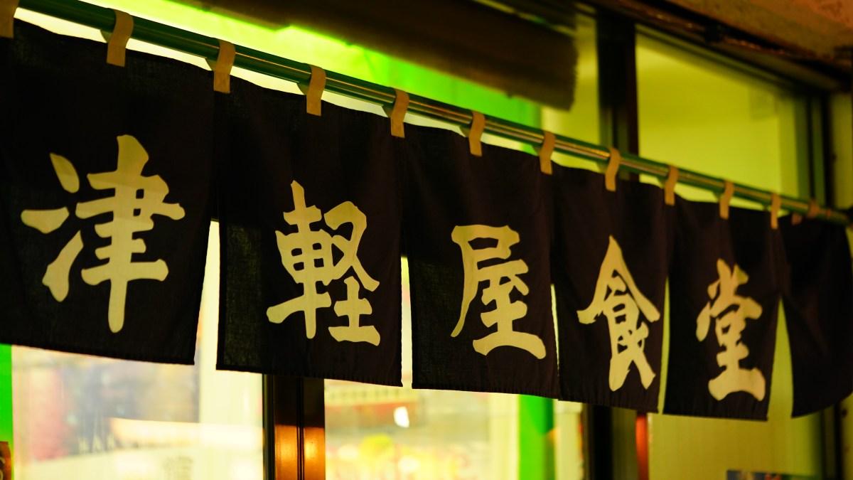 【函館】津軽屋食堂で豚汁とお惣菜の定食。