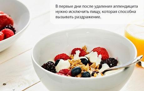 Почему нельзя сладкое после удаления аппендицита. Что можно кушать после операции на аппендицит: основные принципы питания