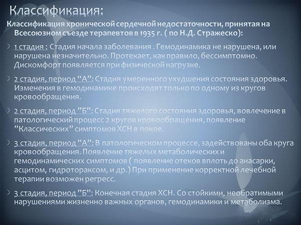 Vaszilenko magas vérnyomás)