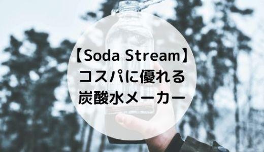 炭酸水が18円で飲める!【ソーダストリームを使ってみた】