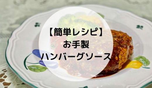 【簡単レシピ】混ぜるだけ!お手製ハンバーグソースの作り方