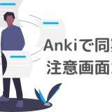 【Anki】同期する前に他の端末で編集してしまったらどうすればいい?
