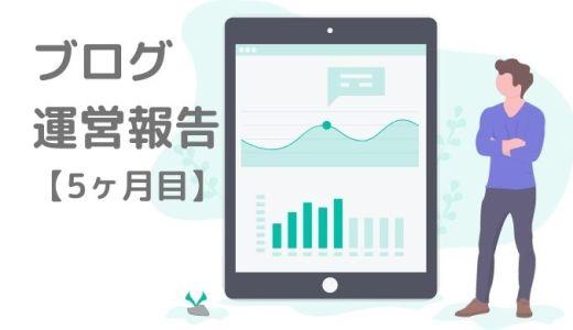 【5ヶ月目】ブログ運営報告