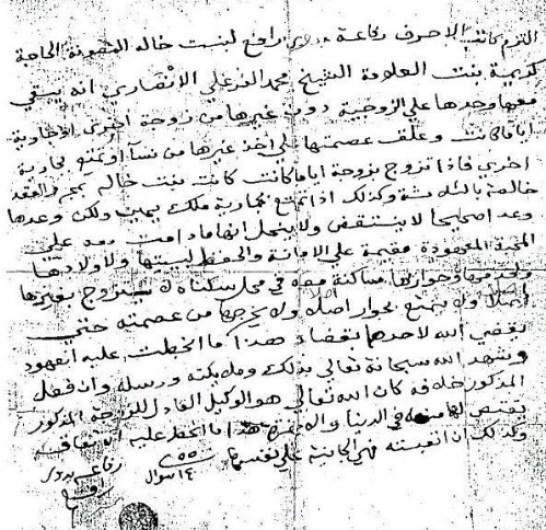 Image result for وثيقة زواج رفاعة الطهطاوي