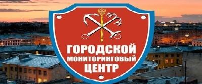 СПб ГКУ «Городской Мониторинговый центр»