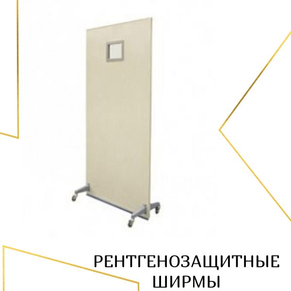 рентгенозащитная ширма