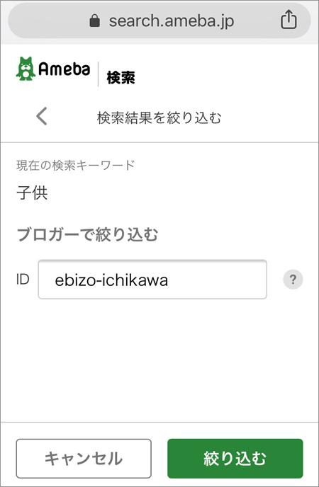 アメブロ 検索 ブログ内