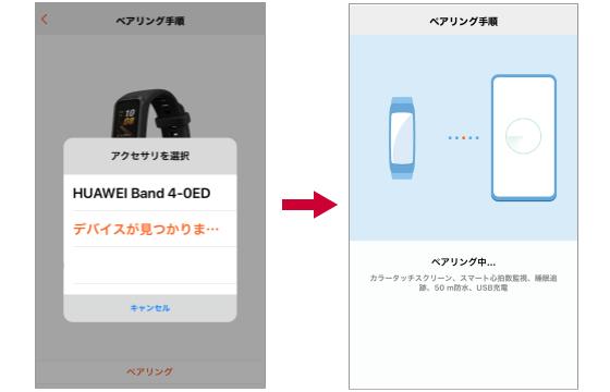 Huawei Health アプリ