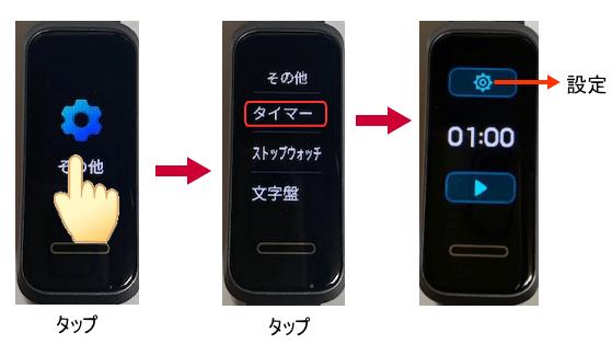 Huawei Band 4 タイマー