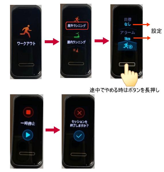 Huawei Band 4 ワークアウト