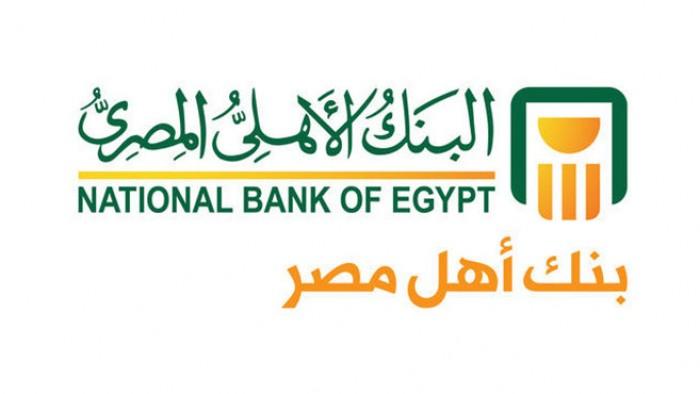 فتح حساب فى البنك الاهلى المصرى ميديا ارابيا فتح حساب فى