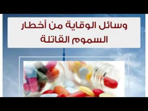 وسائل العلاج من السموم القاتلة