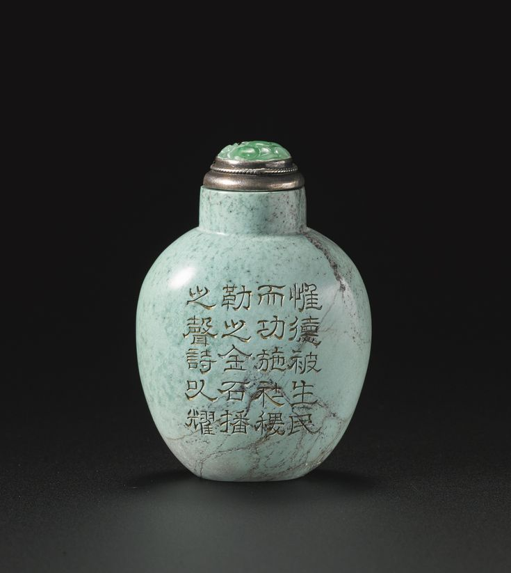 An inscribed turquoise snuff bottle, Qianlong mark and period