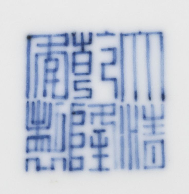 QIANLONG SEAL MARK AND PERIOD