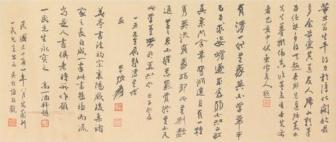 Dong Qichang (1555-1636), Letters (detail)