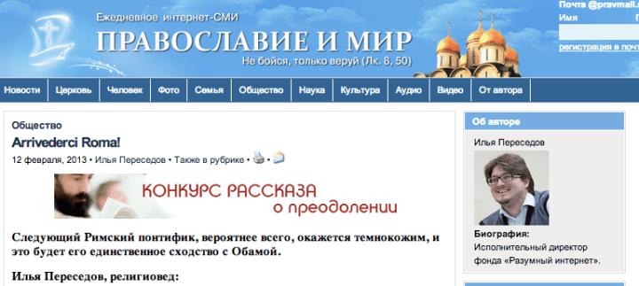 Статья опубликована на портале Pravmir