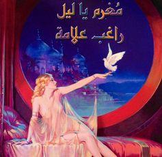 💕 Moghram ya Leil - Ragheb Alama 💕