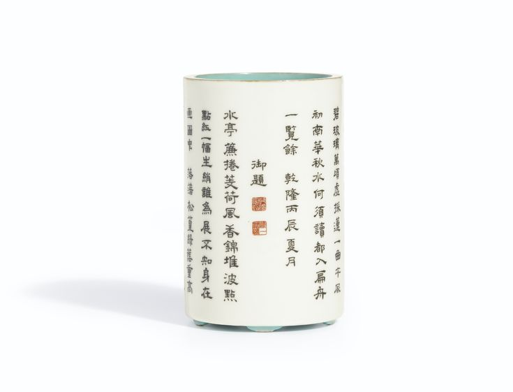 An extremely rarefamille-rose brushpot inscribed with imperial poems, Seal mark and period of Qianlong, dated in accordance with 1736