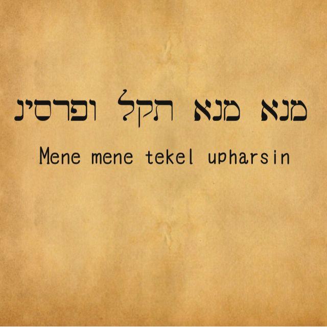 Image result for images of mene mene tekel upharsin