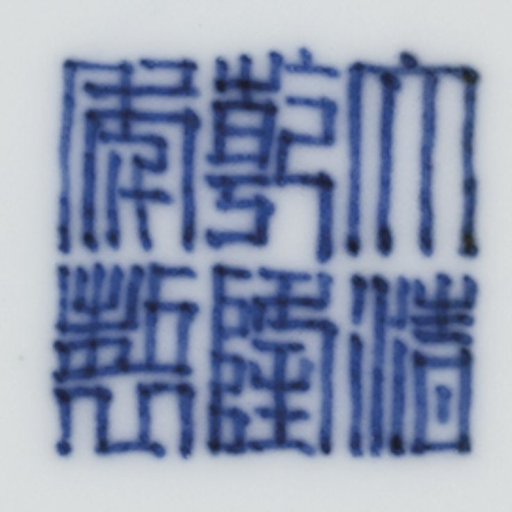 A FINE CELADON-GLAZED DISH<br>SEAL MARK AND PERIOD OF QIANLONG | Lot | Sotheby's