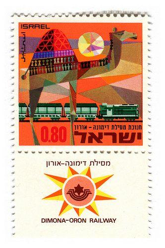 Israel Postage Stamp: Dimona-Oron Railway