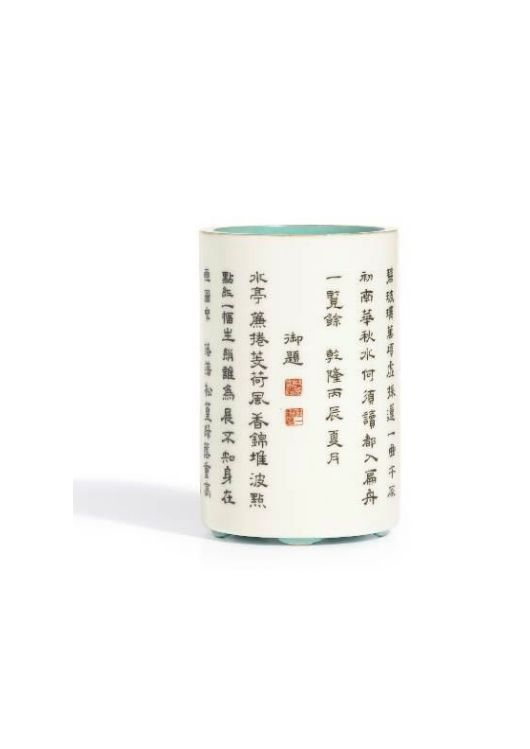 An Extremely Rare Famille-Rose Brushpot Inscribed With Imperial Poems Seal Mark And Period Of Qianlong, Dated In Accordance With 1736 10.2 cm Est. HK$2.5 – 3.5 million / US$320,000 – 450,000