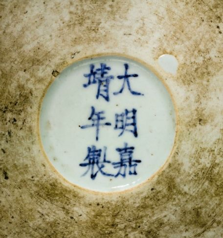 Jiajing six-character mark in underglaze blue and of the period (1522-1566)