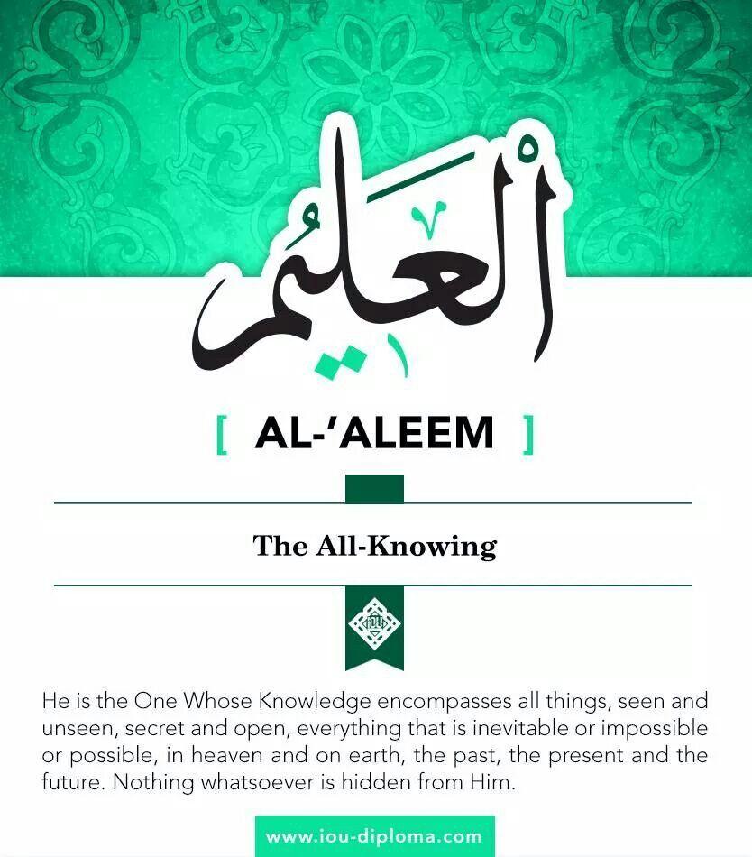Al-'Aleem | Islam | Pinterest
