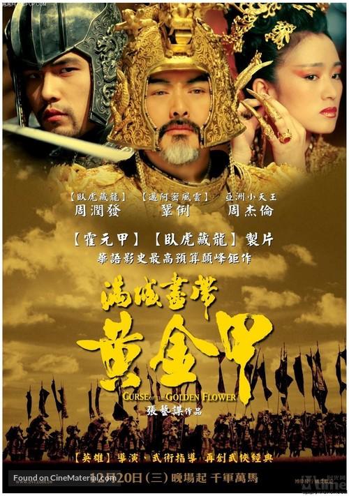 Curse of the golden flower movie poster mightylinksfo