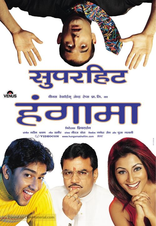 Hungama (2003) Indian movie poster