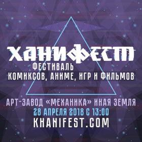 khanifest_2018