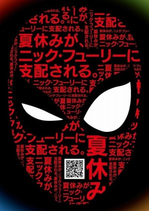 spidermanfarfromhome_jp_poster