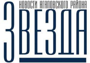 Звезда — новости Агаповского района