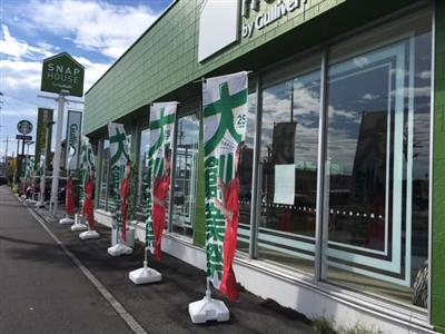 ガリバースナップハウス浜松新津町店