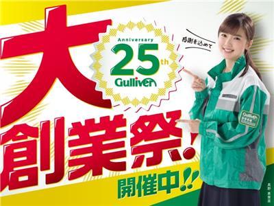 ガリバー8号長浜店